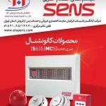 لیست جدید محصولات اعلام حریق سنس SENS مورد تائید سازمان آتشنشانی تهران