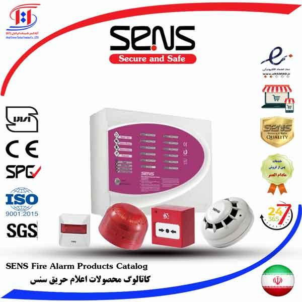 کاتالوگ سنس | SENS Fire Alarm System Catalog | دانلود کاتالوگ سنس | دانلود کاتالوگ اعلام حریق سنس