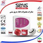 صادرات محصولات اعلام حریق سنس به کشور ترکیه