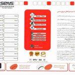 برگه زون بندی پنل کنترل مرکزی سیستم اعلام حریق SENS