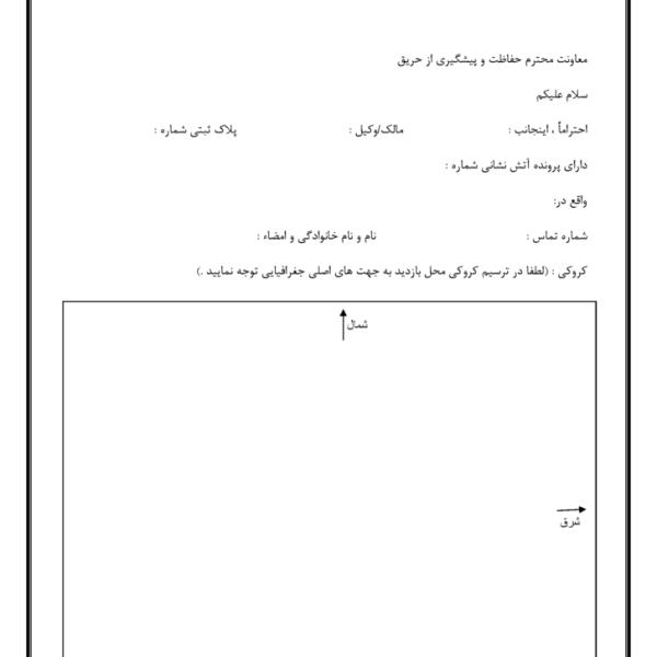 فرم کروکی سازمان آتشنشانی تهران