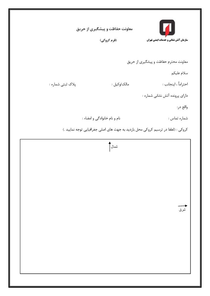 فرم کروکی سازمان آتش نشانی تهران