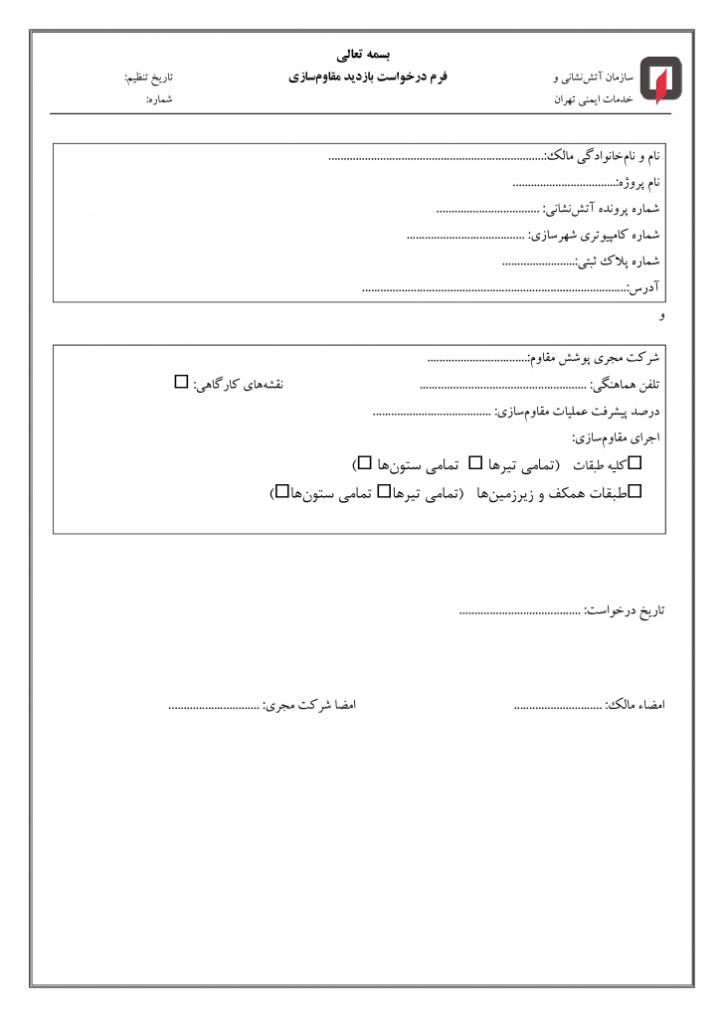 فرم درخواست بازدید مقاوم سازی سازمان آتش نشانی تهران