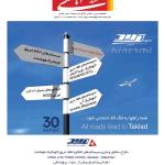 مجله مهندسی حریق نسخه 14