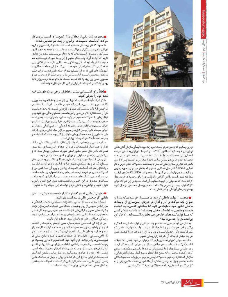 مجله مهندسی حریق نسخه شماره ۱۴