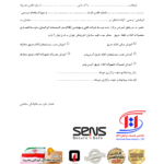 فرم درخواست شرکت در دوره آموزش رایگان سیستمهای اعلام حریق