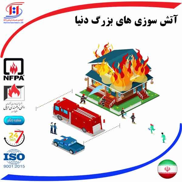آتش سوزی های بزرگ دنیا