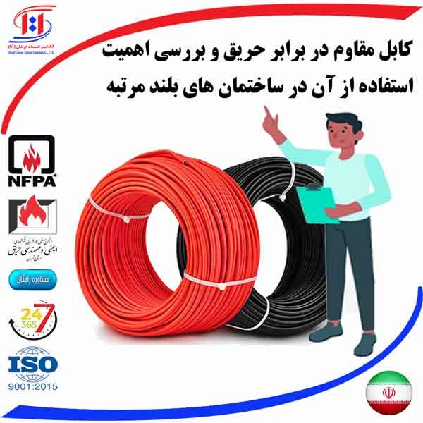 کابل مقاوم در برابر حریق