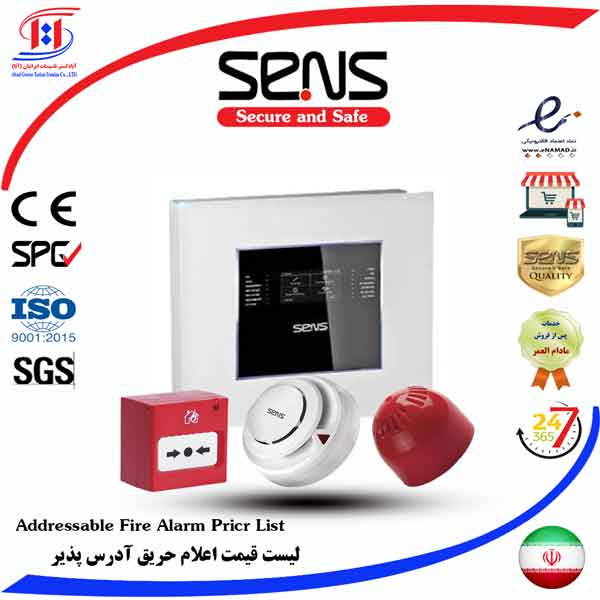 لیست قیمت آدرس پذیر سنس | SENS Addressable Price List | قیمت آدرس پذیر سنس