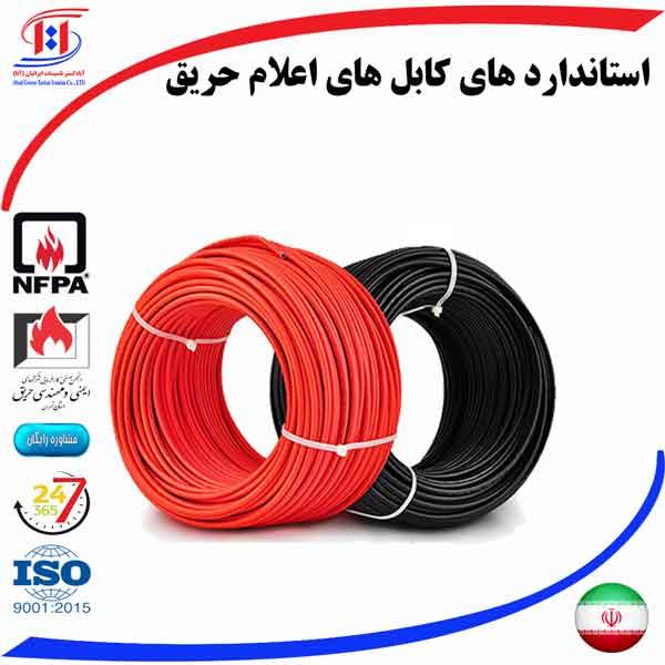 استاندارد کابل های ضد حریق