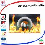 حفاظت اجزای سازه ای ساختمان ها در برابر حریق
