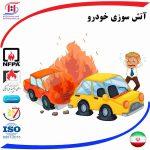 توصیه هایی برای مواجهه ایمن با آتش سوزی خودرو