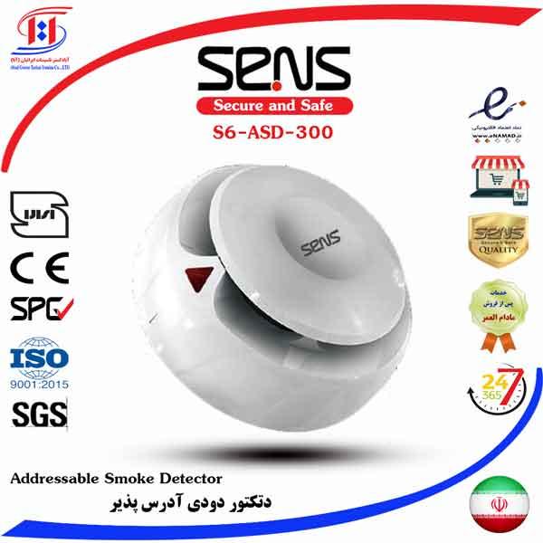 قیمت دتکتور دودی آدرس پذیر سنس| SENS Addressable Smoke Detector Price | قیمت دتکتور دود آدرس پذیر سنس