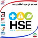 همه چیز در مورد استاندارد HSE