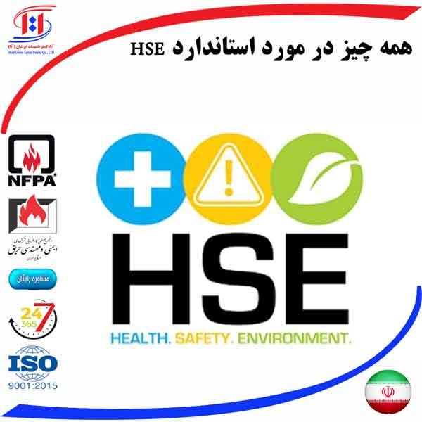 مدیریت HSE