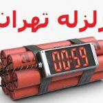 تهران یک بمب ساعتی