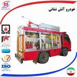 خودروهای آتش نشانی