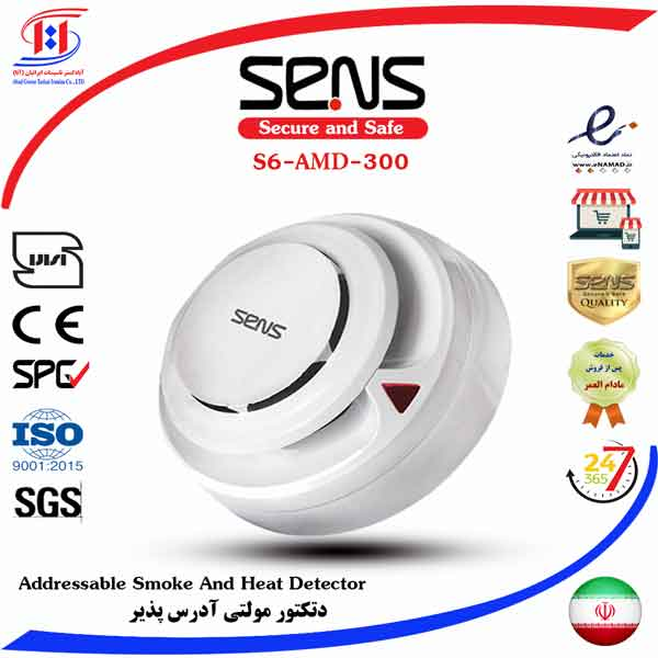قیمت دتکتور مولتی آدرس پذیر سنس | SENS Addressable Heat And Smoke Detector Price