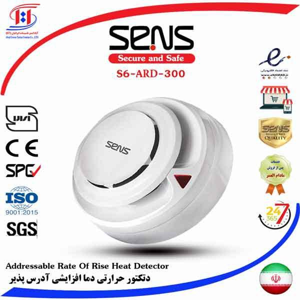 دتکتور حرارتی دما افزایشی آدرس پذیر (Addressable Rate of Rise Heat detector) مدل S6-ARD-300 برند SENS