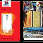 فهرست درهای مقاوم دربرابرحریق مورد تائید سازمان آتش نشانی وخدمات ایمنی شهرداری تهران