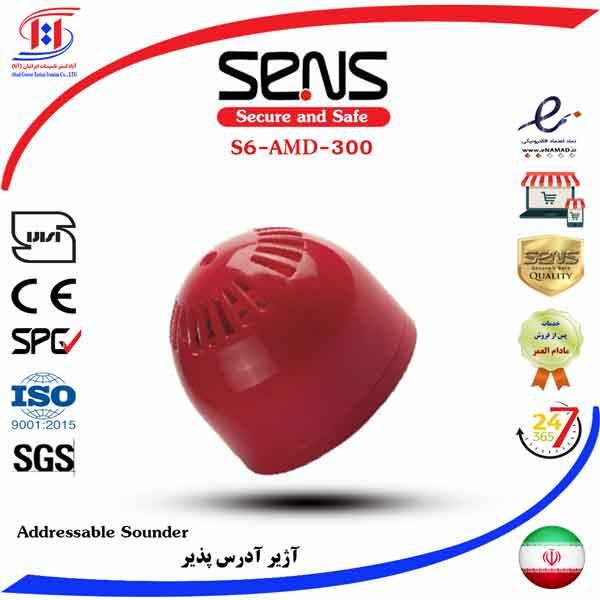 آژیر آدرس پذیر سنس مدل F1 ANS 3010