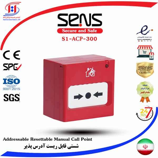 شستی آدرس پذیر مدل S1 ACP 300