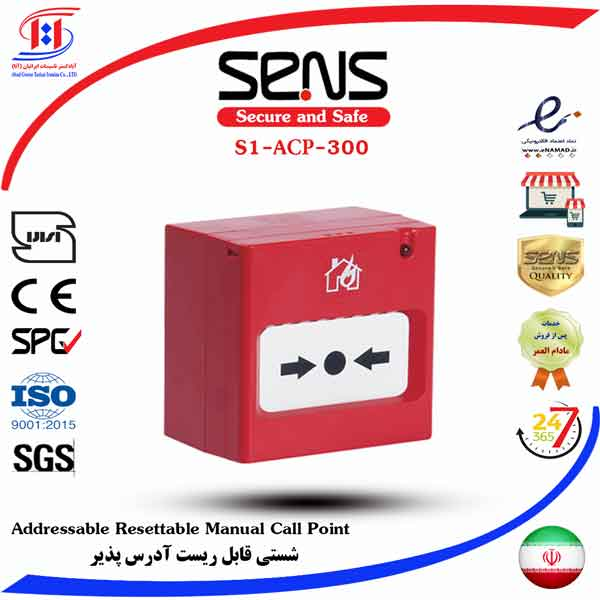 قیمت شستی آدرس پذیر سنس| SENS Addressable Manual Call Point Price