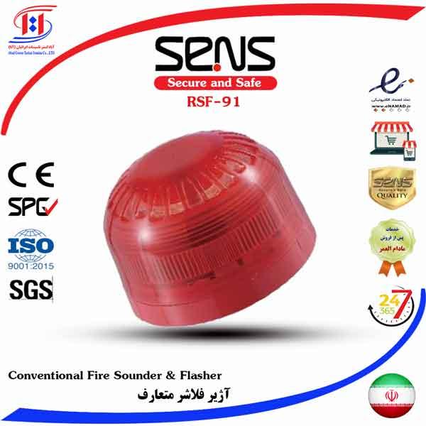قیمت آژیر فلاشر سنس | SENS Conventional Fire Sounder & Flasher - 24V Price | آژیر فلاشر سنس