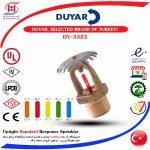 اسپرینکلر استاندارد شصت و هشت درجه سانتیگراد سایز یک دوم اینچ بالا زن برنجی مدل DY-3323 برند DUYAR