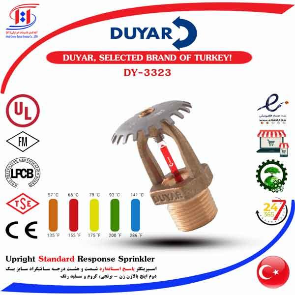 اسپرینکلر بالا زن دویار | DUYAR Upright Standard Response Sprinkler | بالازن