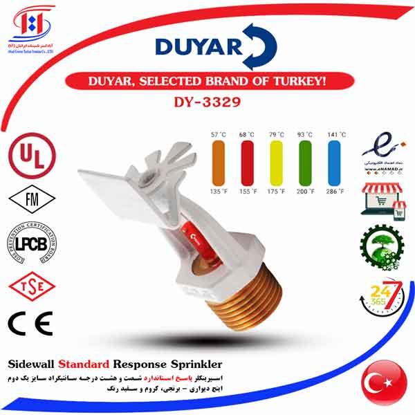 قیمت اسپرینکلر بغل زن دویار | DUYAR Pendent Sidewall Standard Response Sprinkler Price