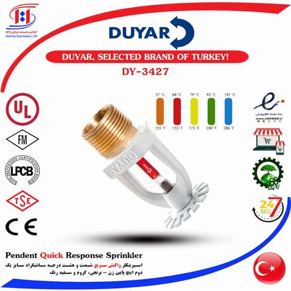 اسپرینکلر واکنش سریع دویار | DUYAR Pendent Quick Response Sprinkler