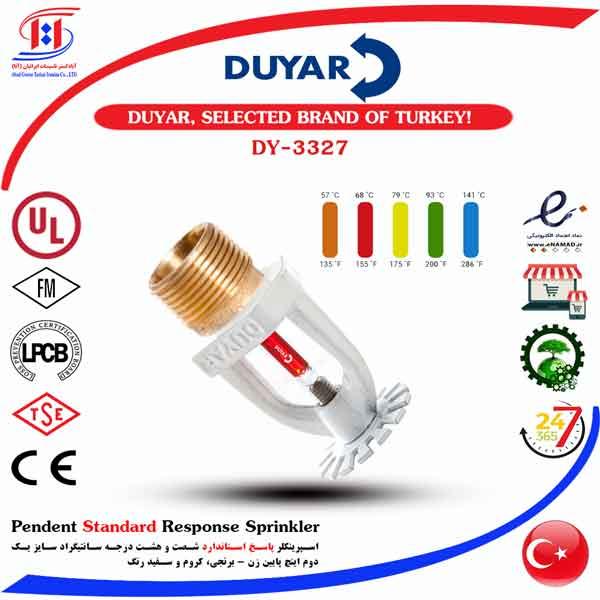 اسپرینکلر پایین زن دویار | DUYAR Pendent Standard Response Sprinkler