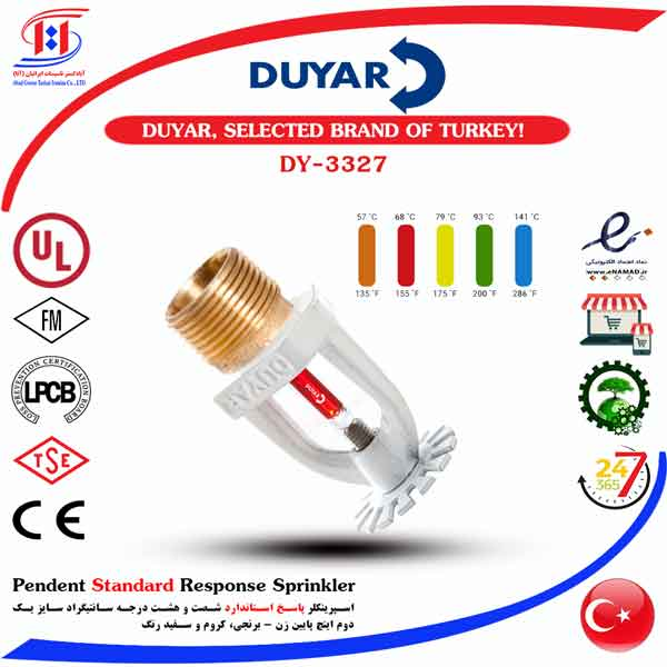 قیمت اسپرینکلر پایین زن دویار | DUYAR Pendent Standard Response Sprinkler Price | قیمت اسپرینکلر پایین زن استاندارد دویار