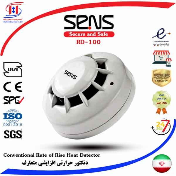 قیمت دتکتور حرارتی دما افزایشی سنس | SENS Conventional Rate of Rise Temperature Heat Detector Price | قیمت دتکتور دما افزایشی سنس