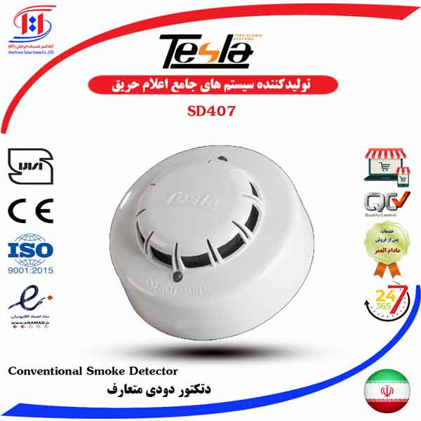 دتکتور دودی تسلا متعارف | TESLA Conventional Smoke Detector | قیمت دتکتور دودی تسلا | قیمت دتکتور دودی تسلا