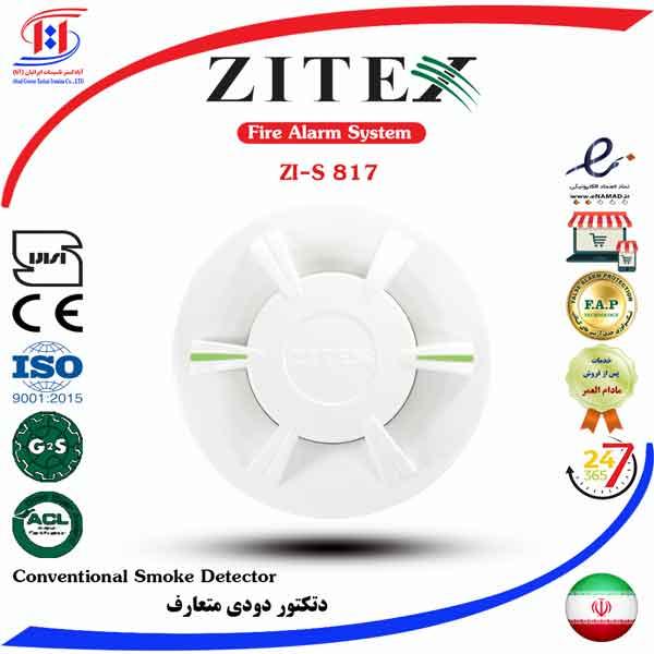 قیمت دتکتور دود فتوالکتریک زیتکس | ZETIX Photoelectric Smoke Detector