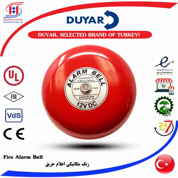 زنگ مکانیکی دویار | DUYAR Fire Alarm Bell