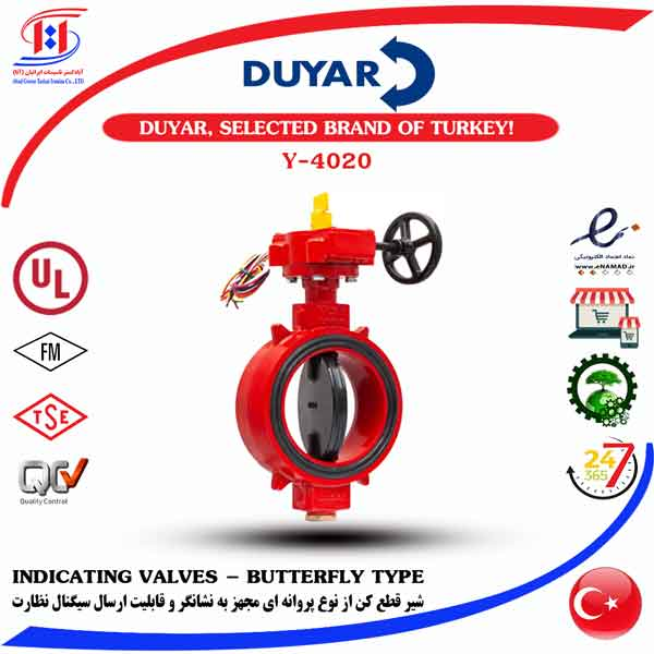 شیر پروانه ای دویار | DUYAR INDICATING VALVES | BUTTERFLY TYPE