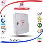 جعبه آتش نشانی فلزی تک کابین توکار - ابعاد 60*70*18 سانتیمتر