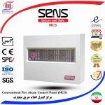 مركز كنترل اعلام حریق متعارف مدل MC5 (Conventional Fire Alarm Control Panel) برند SENS