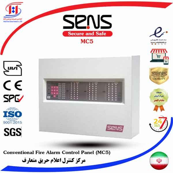 قیمت پنل کنترل سنس | Conventional Fire Alarm Control Panel Price | قیمت مرکز کنترل سنس