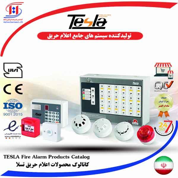 کاتالوگ تسلا | TESLA Fire Alarm System Catalog | دانلود کاتالوگ تسلا | دانلود کاتالوگ اعلام حریق تسلا