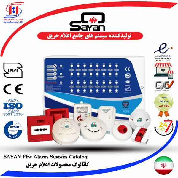 کاتالوگ سایان | SAYAN Fire Alarm System Catalog | دانلود کاتالوگ سایان | دانلود کاتالوگ اعلام حریق سایان