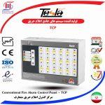 پنل کنترل اعلام حریق متعارف (Conventional Fire Alarm Control Panel) مدل TCP برند TESLA