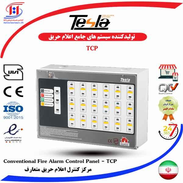 قیمت پنل اعلام حریق تسلا | TESLA Conventional Fire Alarm Control Panel | قیمت کنترل پنل تسلا