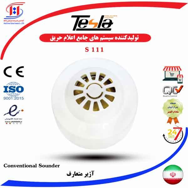 قیمت آژیر تسلا | TESLA Conventional Fire Sounder - 24V Price | قیمت آژیر اعلام حریق تسلا