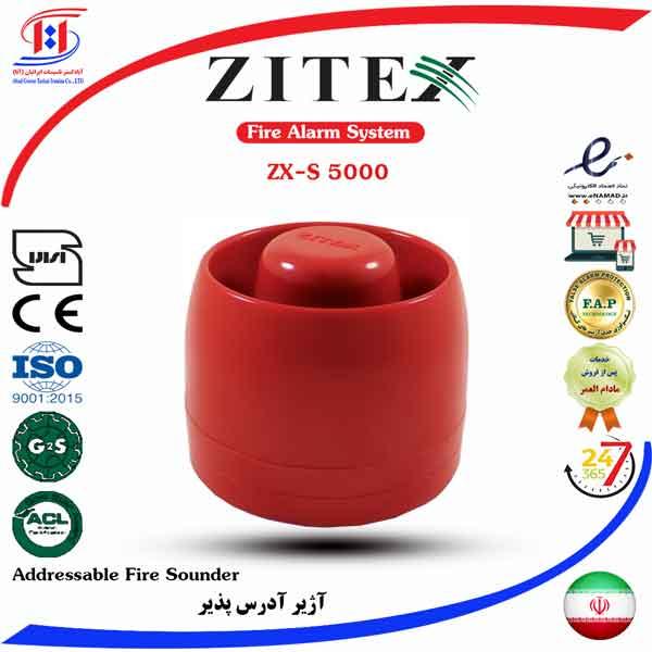 قیمت آژیر آدرس پذیر زیتکس | ZITEX Addressable Fire Sounder Price
