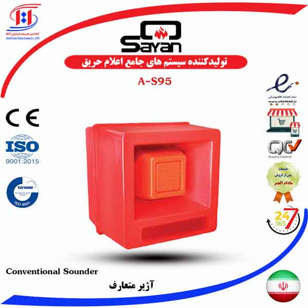 آژیر سایان