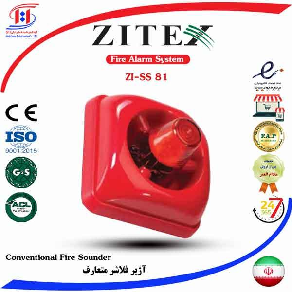 قیمت آژیر فلاشر زیتکس | ZITEX Fire Sounder & Flasher Price